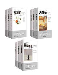 影响历史进程的九大科学家代表作图释书(共9册)(epub+azw3+mobi)