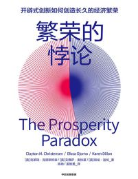繁荣的悖论:开辟式创新如何创造长久的经济繁荣(epub+azw3+mobi)