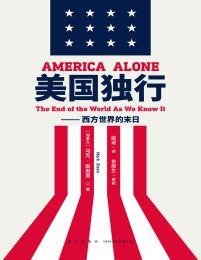 美国独行:西方世界的末日(epub+azw3+mobi)