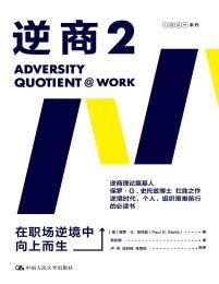 逆商2:在职场逆境中向上而生(epub+azw3+mobi)