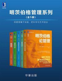 明茨伯格管理系列(全5册)(epub+azw3+mobi)