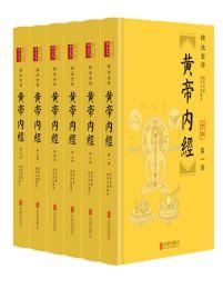 黄帝内经(精注全译)(全六册)(epub+azw3+mobi)