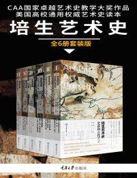 培生艺术史(全6册套装版)(epub+azw3+mobi)