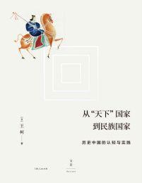 """从""""天下""""国家到民族国家:历史中国的认知与实践(epub+azw3+mobi)"""