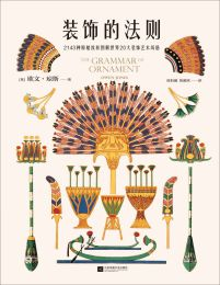 装饰的法则:2143种原始纹样图解世界20大装饰艺术风格(epub+azw3+mobi)