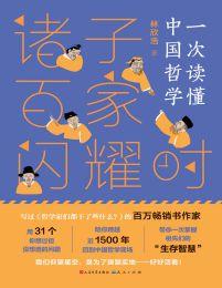 诸子百家闪耀时:一次读懂中国哲学(epub+azw3+mobi)