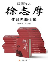民国诗人徐志摩作品典藏全集(套装共二十六册)(epub+azw3+mobi)