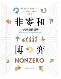 非零和博弈:人类命运的逻辑(epub+azw3+mobi)