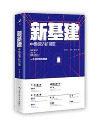 新基建:中国经济新引擎(epub+azw3+mobi)