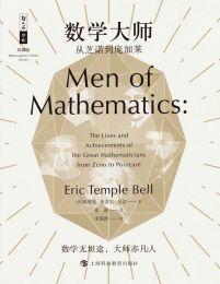 数学大师:从芝诺到庞加莱(epub+azw3+mobi)
