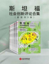 斯坦福社会创新评论合集(套装共9册)(epub+azw3+mobi)