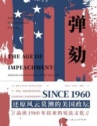 弹劾:1960年以来的美国宪法文化(epub+azw3+mobi)