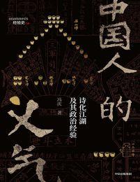 中国人的义气:诗化江湖及其政治经验(epub+azw3+mobi)