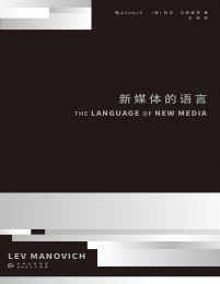 新媒体的语言(epub+azw3+mobi)