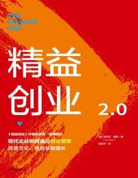 精益创业2.0:影响一代创业者的创业思维(epub+azw3+mobi)