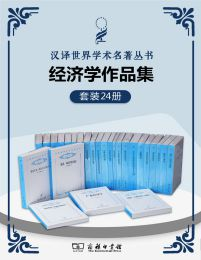汉译世界学术名著丛书.经济学套装(共24册)(epub+azw3+mobi)