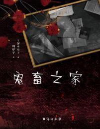 鬼畜之家(epub+azw3+mobi)
