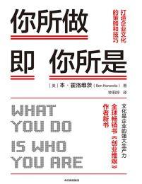 你所做即你所是:打造企业文化的策略和技巧(epub+azw3+mobi)