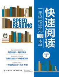 快速阅读:一年轻松读完1000本书(epub+azw3+mobi)