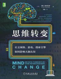 思维转变:社交网络、游戏、搜索引擎如何影响大脑认知(epub+azw3+mobi)