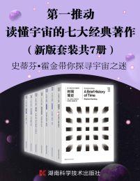 第一推动·读懂宇宙的七大经典著作(新版套装共7册)(epub+azw3+mobi)