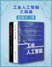 工业人工智能三部曲(套装共三册)(epub+azw3+mobi)