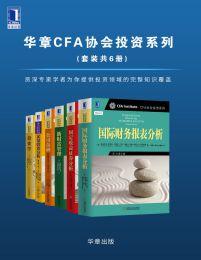 华章CFA协会投资系列(套装共6册)(epub+azw3+mobi)