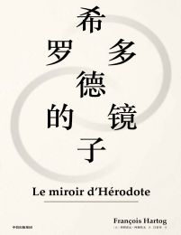 希罗多德的镜子(epub+azw3+mobi)
