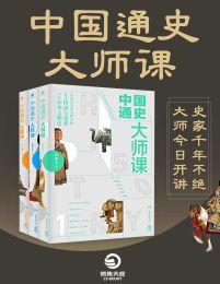 中国通史大师课(全3册)(epub+azw3+mobi)