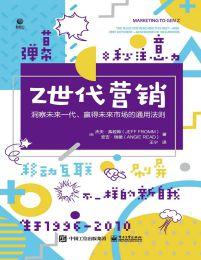 Z世代营销:洞察未来一代、赢得未来市场的通用法则(epub+azw3+mobi)