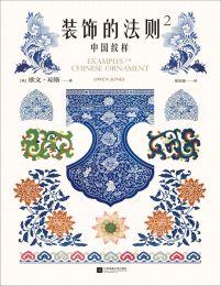 装饰的法则2:中国纹样 184幅手绘原稿图解中国纹样美的奥秘(epub+azw3+mobi)