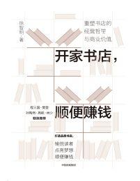 开家书店,顺便赚钱(epub+azw3+mobi)