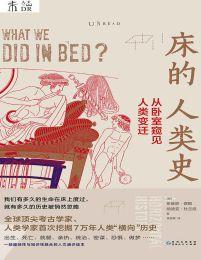 床的人类史:从卧室窥见人类变迁(epub+azw3+mobi)