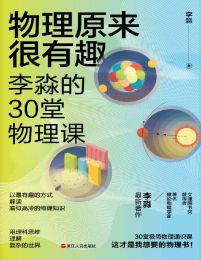物理原来很有趣:李淼的30堂物理课(epub+azw3+mobi)