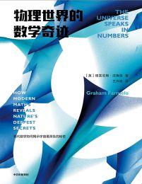 物理世界的数学奇迹(epub+azw3+mobi)