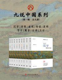 九说中国系列(第一辑·全九册)(epub+azw3+mobi)