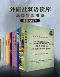 外研社双语读库·悬疑冒险书系(套装共67册)(epub+azw3+mobi)