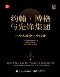约翰·博格与先锋集团:一个人改变一个行业(epub+azw3+mobi)