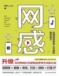 网感:在网络世界受人欢迎的基本能力(epub+azw3+mobi)