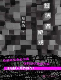 黑猫文库:扮演者游戏(epub+azw3+mobi)