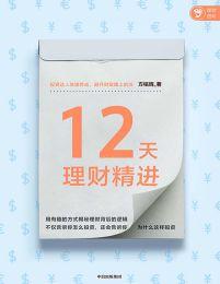 12天理财精进(epub+azw3+mobi)