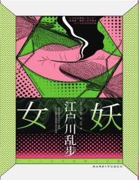 女妖(epub+azw3+mobi)
