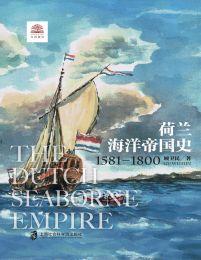 荷兰海洋帝国史:1581-1800(epub+azw3+mobi)
