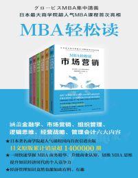 MBA轻松读(第一辑)(epub+azw3+mobi)