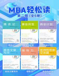 MBA轻松读第二辑(全6册)(epub+azw3+mobi)