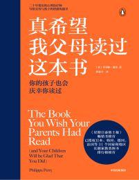 真希望我父母读过这本书:你的孩子也会庆幸你读过(epub+azw3+mobi)