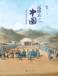 远路去中国:西方人与中国皇宫的历史纠缠(epub+azw3+mobi)