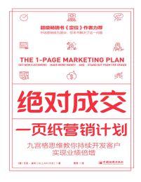 绝对成交:一页纸营销计划(epub+azw3+mobi)