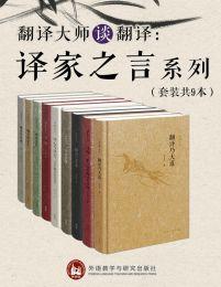 翻译大师谈翻译:译家之言系列(套装共9本)(epub+azw3+mobi)