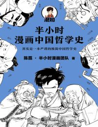 半小时漫画中国哲学史(epub+azw3+mobi)